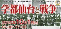 東北学院史資料センター主催シンポジウム「学都仙台と戦争」開催のご案内