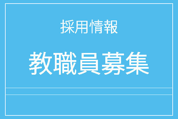 2019(平成31)年度 教職員採用について