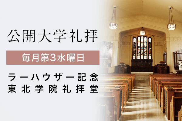 公開大学礼拝がスタート!